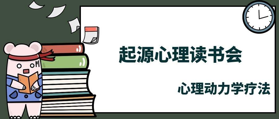 抚顺市起源心理读书会重新开启啦!-心理动力学培训